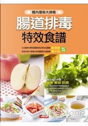 腸道排毒特效食譜(新版) by 康鑑文化編輯部