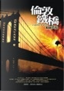 倫敦鐵橋 by James Patterson, 詹姆斯.派特森(James Patterson)