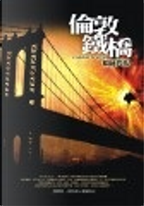 倫敦鐵橋 by 詹姆斯.派特森(James Patterson), James Patterson