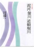 川的三部作 by 宮本 輝