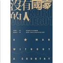 沒有國家的人 by Kurt Vonnegut, 馮內果