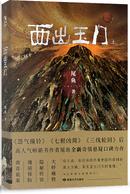 西出玉门(上) by 尾魚