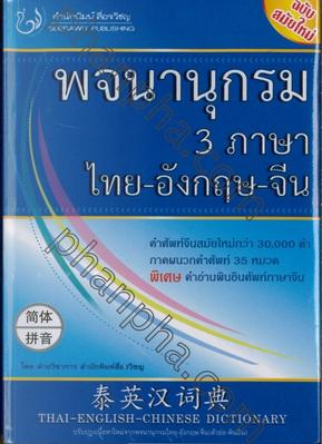 พจนานุกรม 3 ภาษา ไทย-อังกฤษ-จีน by ฝ่ายวิชาการ สำนักพิมพ์สื่อรวิชญ