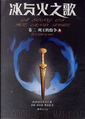 冰与火之歌 第2卷 by 乔治·R·R·马丁