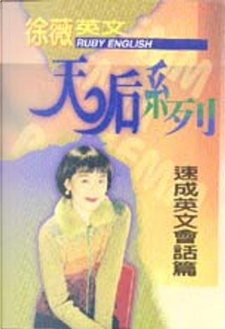 Su cheng ying wen hui hua pian by 徐薇