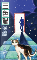 三色貓保鏢 by 赤川 次郎
