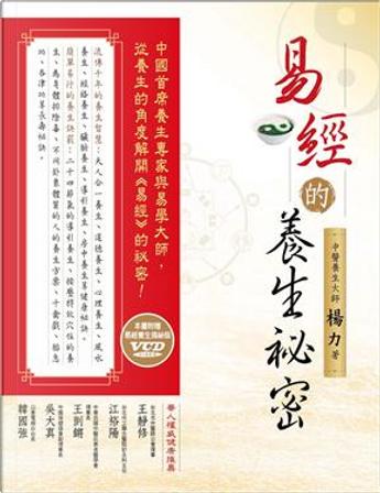 易經的養生秘密(隨書附贈易經養生揭秘VCD by 楊力