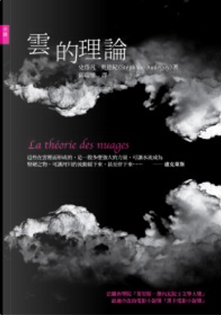雲的理論 by Stephane Audeguy, 史岱凡·奧德紀