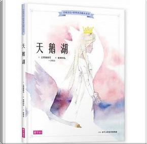 岩崎知弘經典童話繪本系列:天鵝湖 by 立原繪里花
