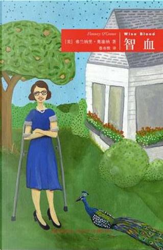 智血 by Flannery O'Connor
