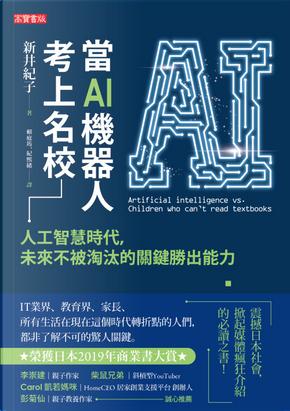 當AI機器人考上名校 by 新井紀子