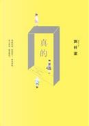 真的 by 劉梓潔