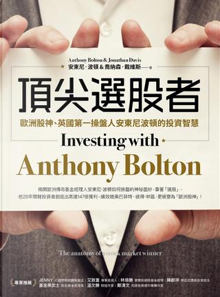 頂尖選股者 by Anthony Bolton, Jonathan Davis