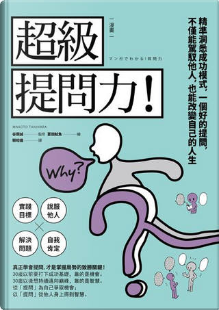 漫畫 超級提問力! by 谷原誠