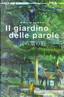 Il giardino delle parole by Makoto Shinkai
