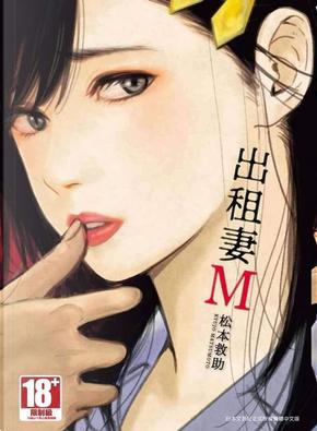 出租妻M by 松本救助