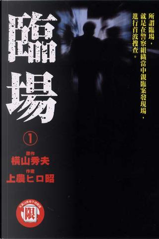 臨場 1 by 橫山秀夫