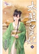 太監皇妃 下 by 淺草茉莉