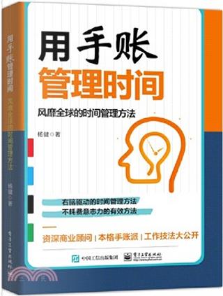 用手账管理时间 by 杨健