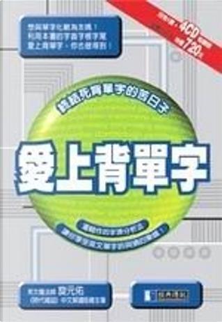 愛上背單字 by 旋元佑
