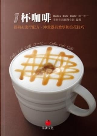 1杯咖啡 by