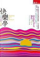 快樂學 by 馬修.李卡德