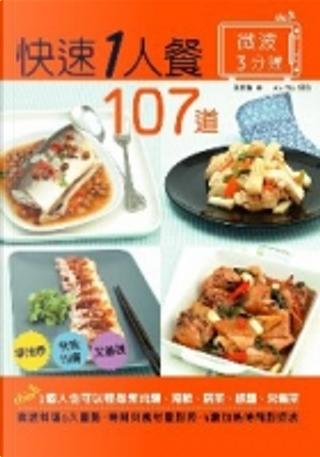 107道3分鐘微波快速1人餐 by 朱秋樺
