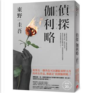 偵探伽利略【出版20週年全新譯本】 by 東野圭吾