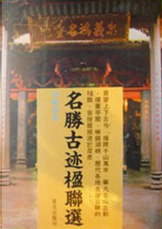 名勝古蹟楹聯選 by 劉暢