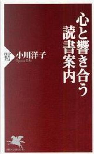 心と響き合う読書案内 by 小川 洋子