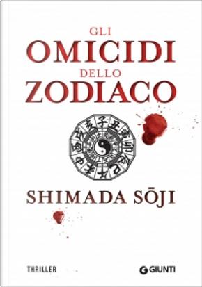 Gli omicidi dello zodiaco by Sōji Shimada