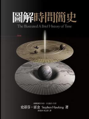 圖解時間簡史 by Stephen Hawking