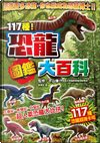 117種恐龍圖鑑大百科 by 平山廉