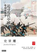 追尋現代中國(中冊) by Jonathan D. Spence, 史景遷
