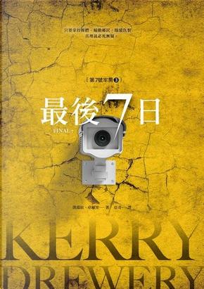 最後7日 by Kerry Drewery, 凱瑞依‧卓威里