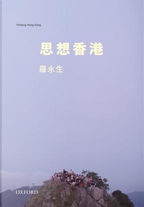 思想香港 by 羅永生