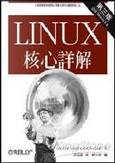 LINUX核心詳解(三版) by Daniel P. Bovet, Marco Cesati