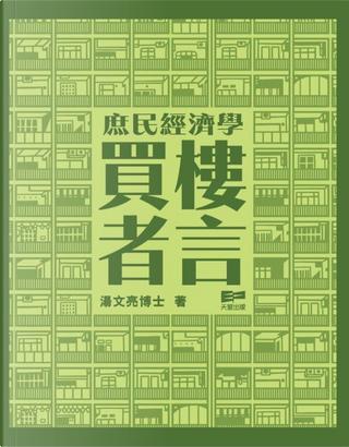 庶民經濟學 : 買樓者言 by 湯文亮