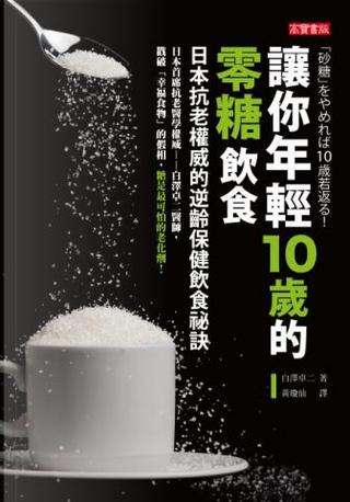 讓你年輕10歲的零糖飲食 by 白澤卓二