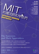 MIT的魔法師和學徒們 by 法蘭克.摩斯