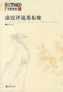 康震评说苏东坡 by 康震