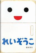 れいぞうこ by 新井洋行