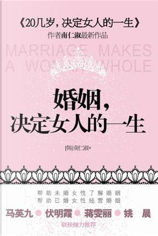 婚姻,决定女人的一生  by 南仁淑