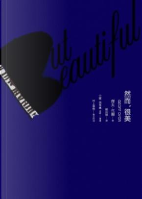 But Beautiful 然而,很美 by Geoff Dyer, 傑夫.代爾