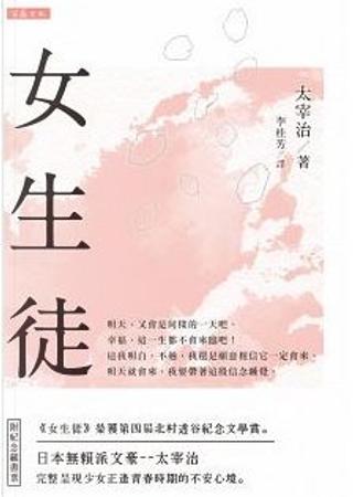 女生徒 by 太宰 治