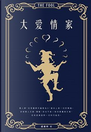 大愛情家 by 戚建邦
