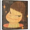 小星星通信 by 奈良美智