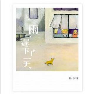 雨,遲下了一天 by 林詠琛