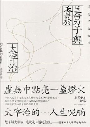 美男子與香菸 by 太宰 治