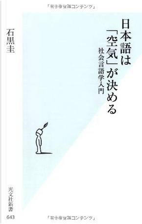 日本語は「空気」が決める 社会言語学入門 by 石黒圭
